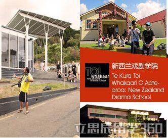 新西兰戏剧学院