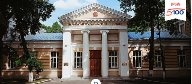 2017年莫斯科国立谢东诺夫第一医科大学专业信息