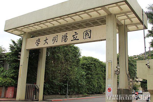 国立阳明大学