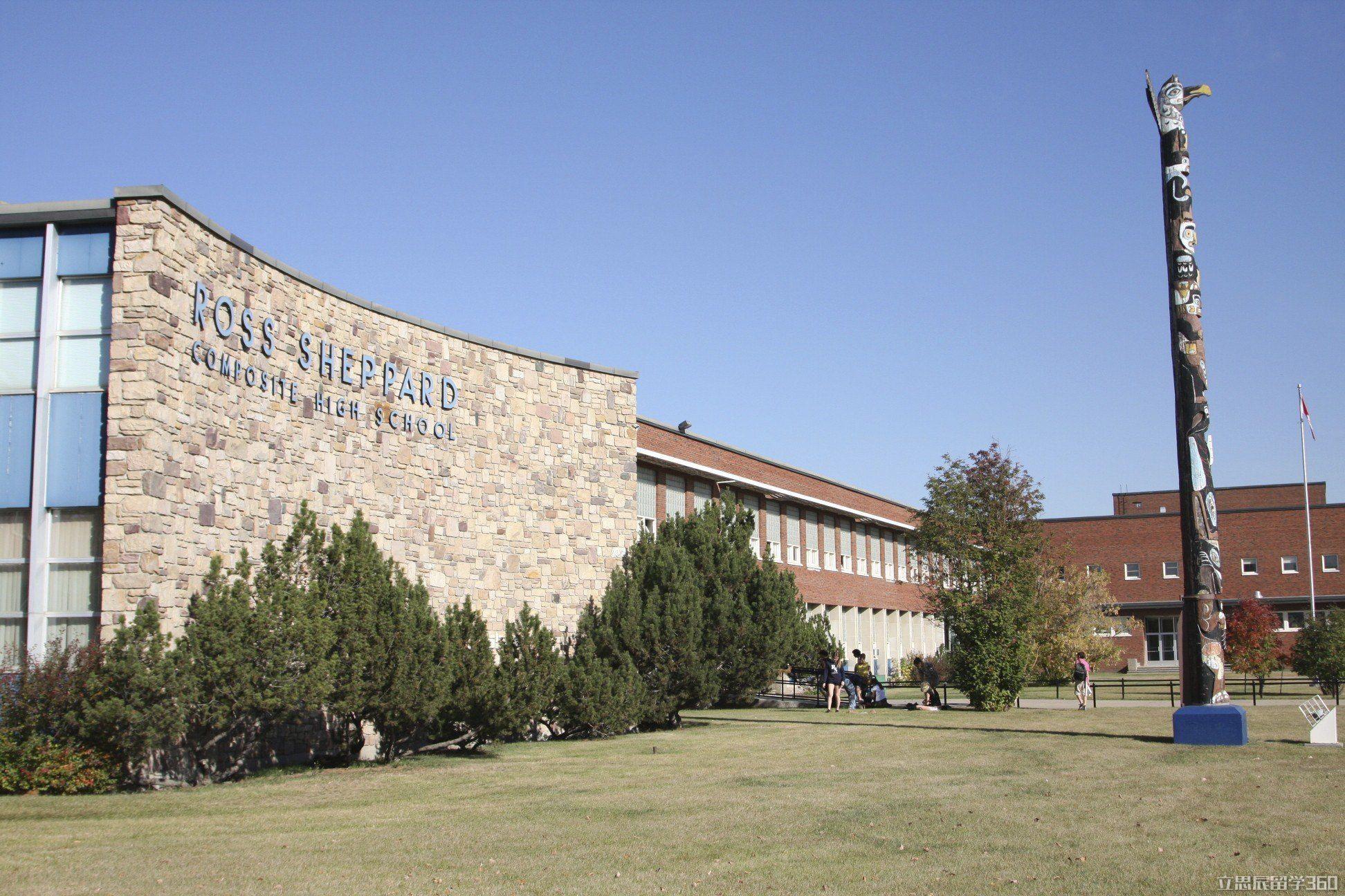 埃德蒙顿公立高中教育局
