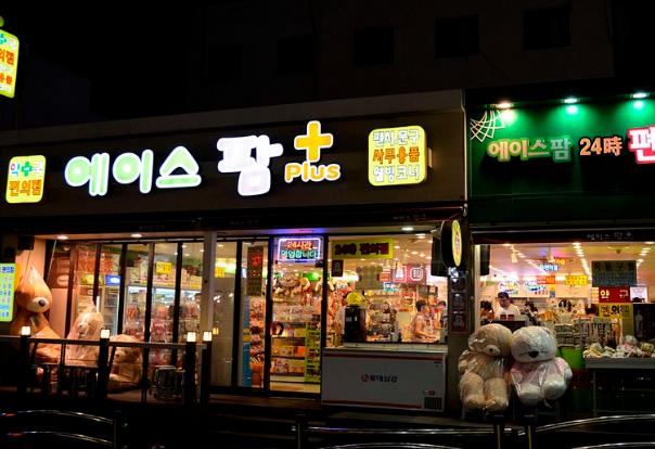 韩国留学高等教育机构
