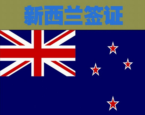 新西兰留学:新西兰留学签证的类型