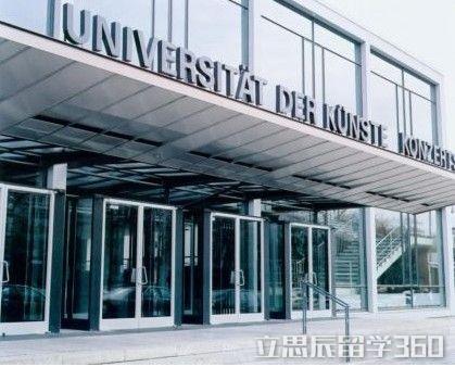 德国柏林艺术学院