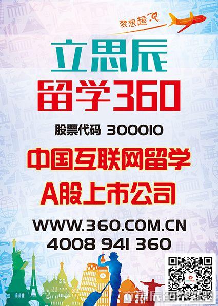 立思辰留学360
