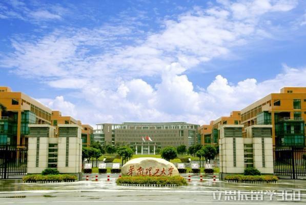 华南理工大学