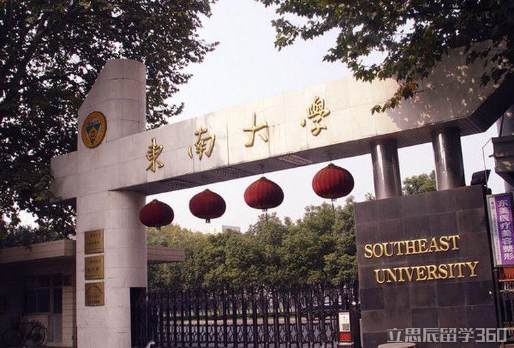 2017年泰国清迈大学VS东南大学终极大PK