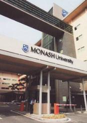 澳大利亚莫纳什大学