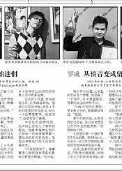 报纸对马来西亚教育联盟相关报道