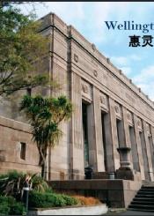 新西兰梅西大学三大校区(二)