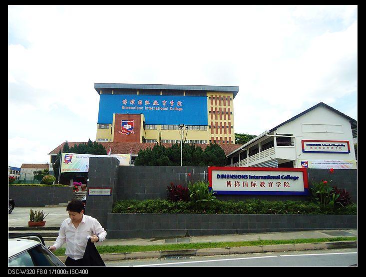 新加坡教育联盟对博伟教育学院进行实地考察