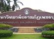 泰国碧武里皇家大学院校风光