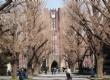日本东京大学院校风光