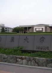 日本名古屋大学院校风光