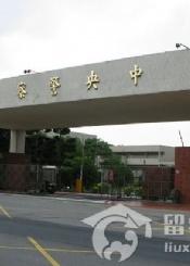 中央警察大学