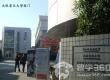 大阪音乐大学风光一览