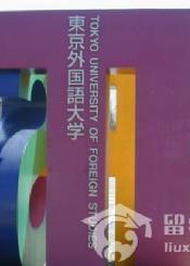 东京外国语大学风光一览
