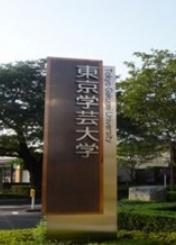 东京学艺大学风光一览