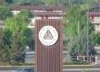新墨西哥州立大学校园风光