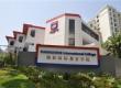 新加坡博伟国际教育学院市区分院
