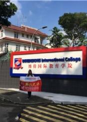 新加坡博伟国际教育学院访问