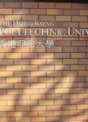 香港理工大学院校风光(四)