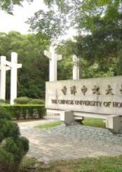 香港中文大学院校风光(二)