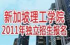 2011新加坡理工学院独立招生考试报名开始啦!!