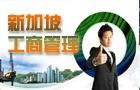 新加坡留学热门专业之工商管理
