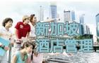 新加坡留学热门专业之酒店管理