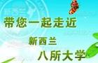 香港杀三肖教育联盟带你走进香港杀三肖八大名校