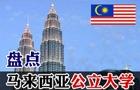 马来西亚公立大学申请指南
