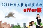 2011年亚博官网体育--任意三数字加yabo.com直达官网教育联盟名校offer展