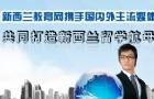 香港杀三肖教育联盟携手主流媒体打造留学航母