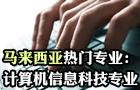 马来西亚计算机信息科技专业解读