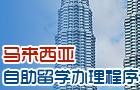 马来西亚自助留学办理程序