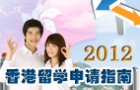 2012香港留学申请指南