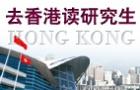 2011年―去香港读研究生