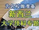 为名校做准备——亚博官网体育--任意三数字加yabo.com直达官网大学预科专题