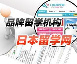 品牌留学机构 日本留学网