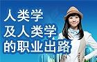 香港留学:人类学及人类学的职业出路