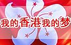 留学360圆梦行动:我的香港我的梦