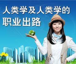 人类学与人类学的职业选择-香港中文大学人类学-qile518—www.qile518.com_qile518齐乐国际娱乐平台登录-香港留学