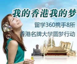 我的香港我的梦-留学360携手8所香港名牌大学的圆梦行动