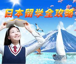 日本留学全攻略|日本留学方案|日本名校申请|日本留学优势|360留学专家
