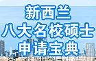 香港杀三肖八大名校硕士申请宝典