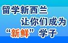 """香港杀三肖留学:让你们成为""""新鲜""""学子"""