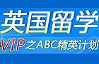 """英��留�WVIP之""""ABC精英���"""""""