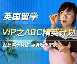"""英国留学VIP之""""ABC精英计划"""" -留学360"""