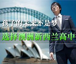 选择澳洲新西兰高中,孩子的未来不是梦!