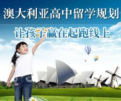 澳大利亚高中留学规划
